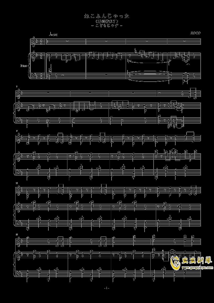 踏到猫咪了钢琴谱 第1页