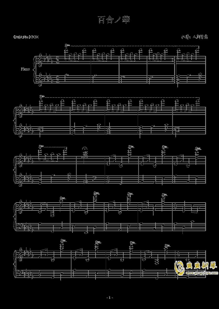 狂赌之渊钢琴谱 第1页