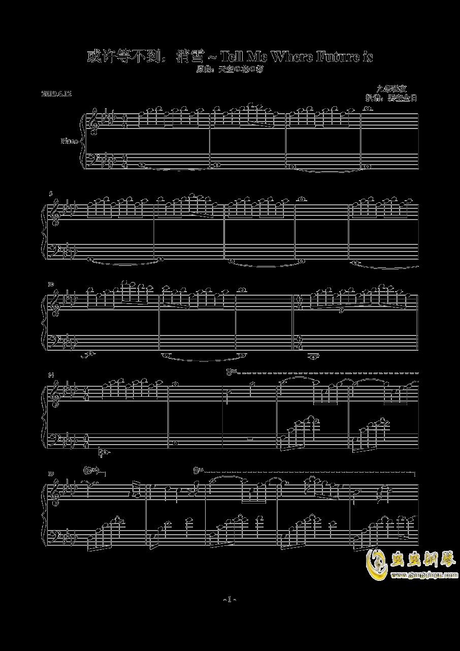 或许等不到,消雪~Tell Me Where Future is钢琴谱 第1页