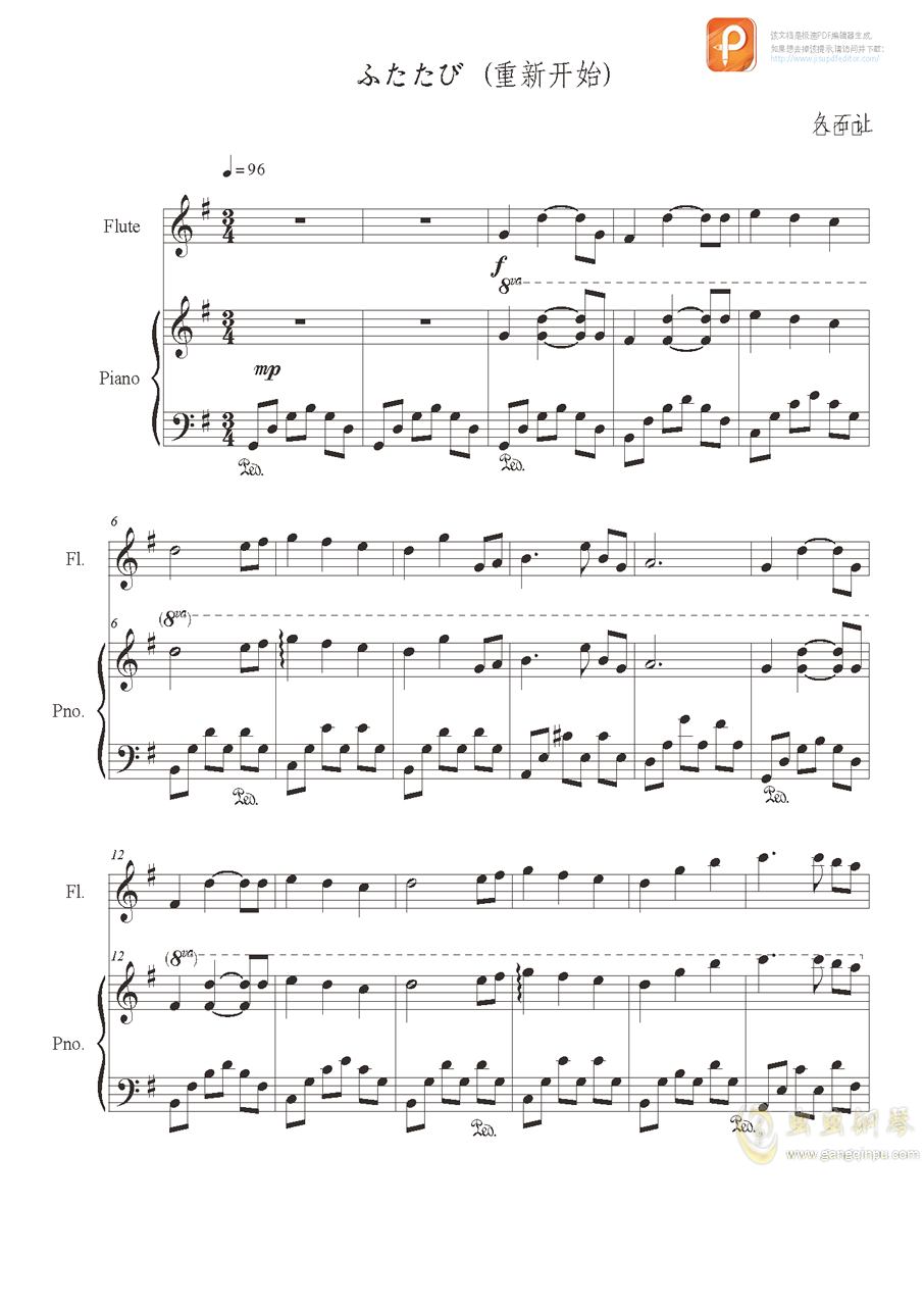 ふたたび钢琴谱 第1页