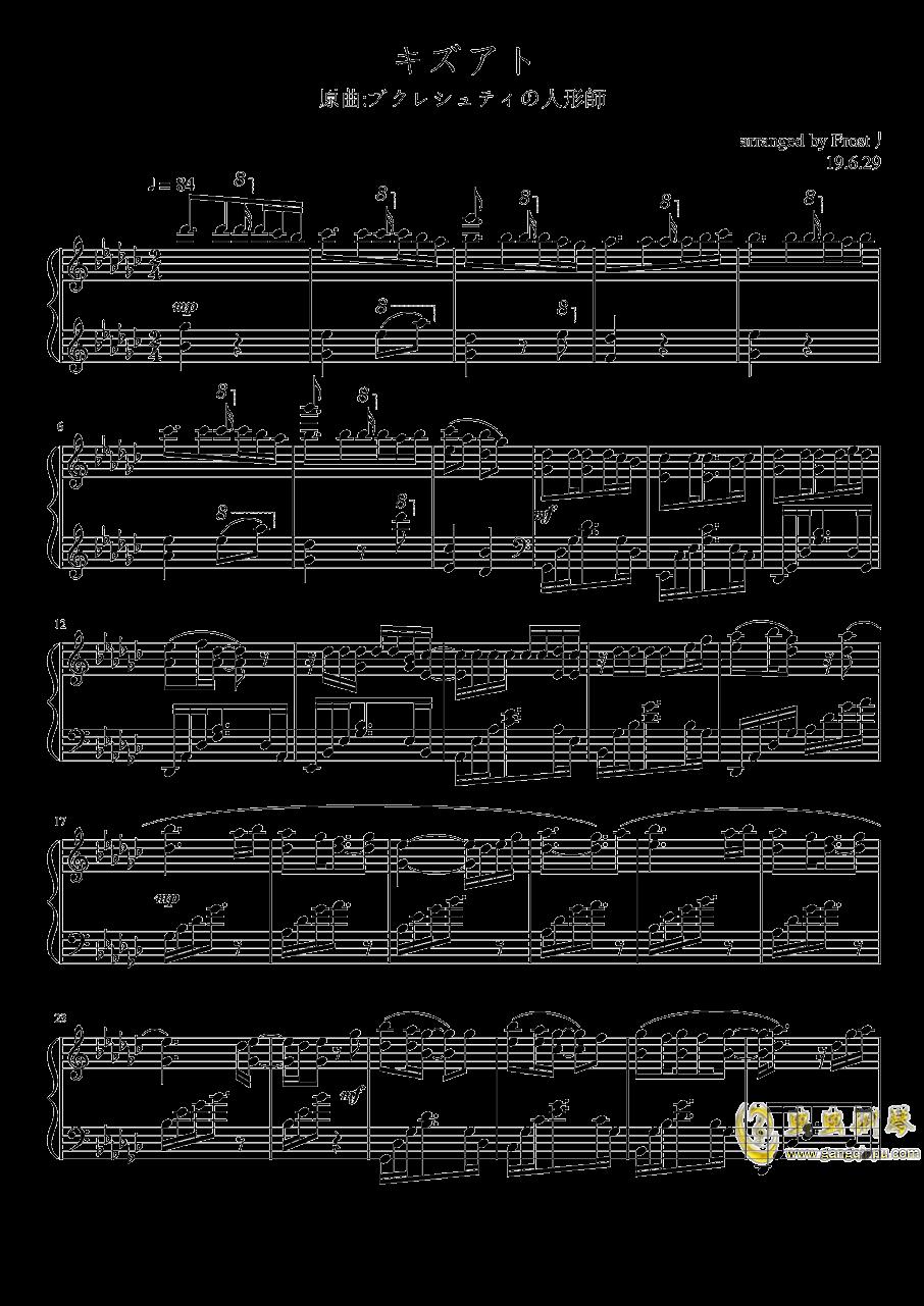 (东方二创音乐)キズアト钢琴谱 第1页