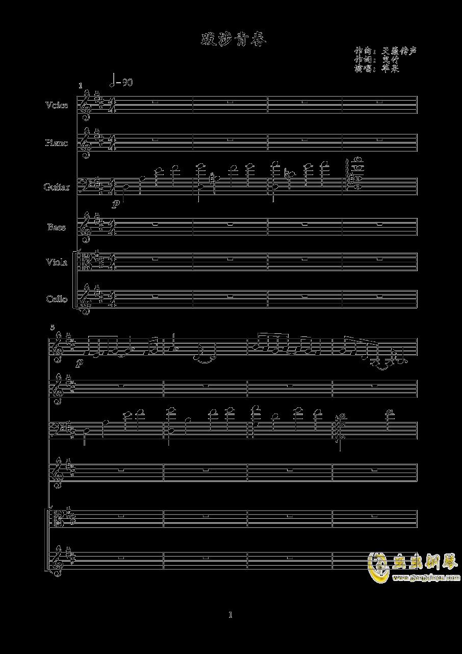 跋涉青春钢琴谱 第1页