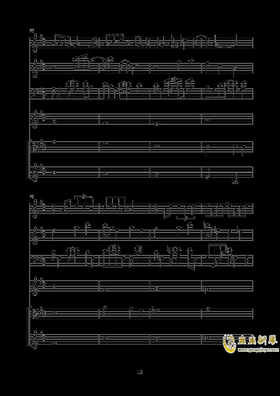 跋涉青春钢琴谱 第10页
