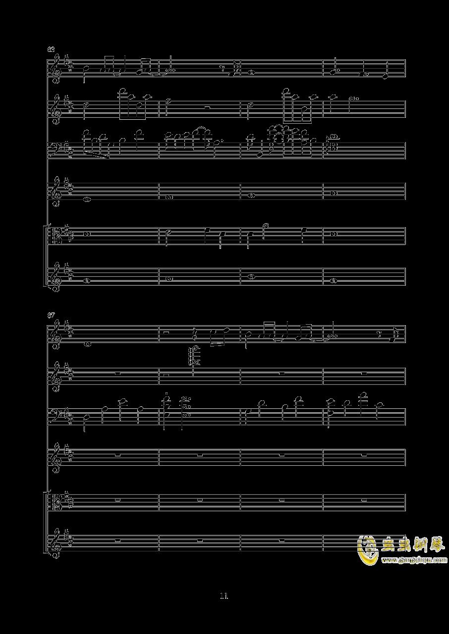 跋涉青春钢琴谱 第11页