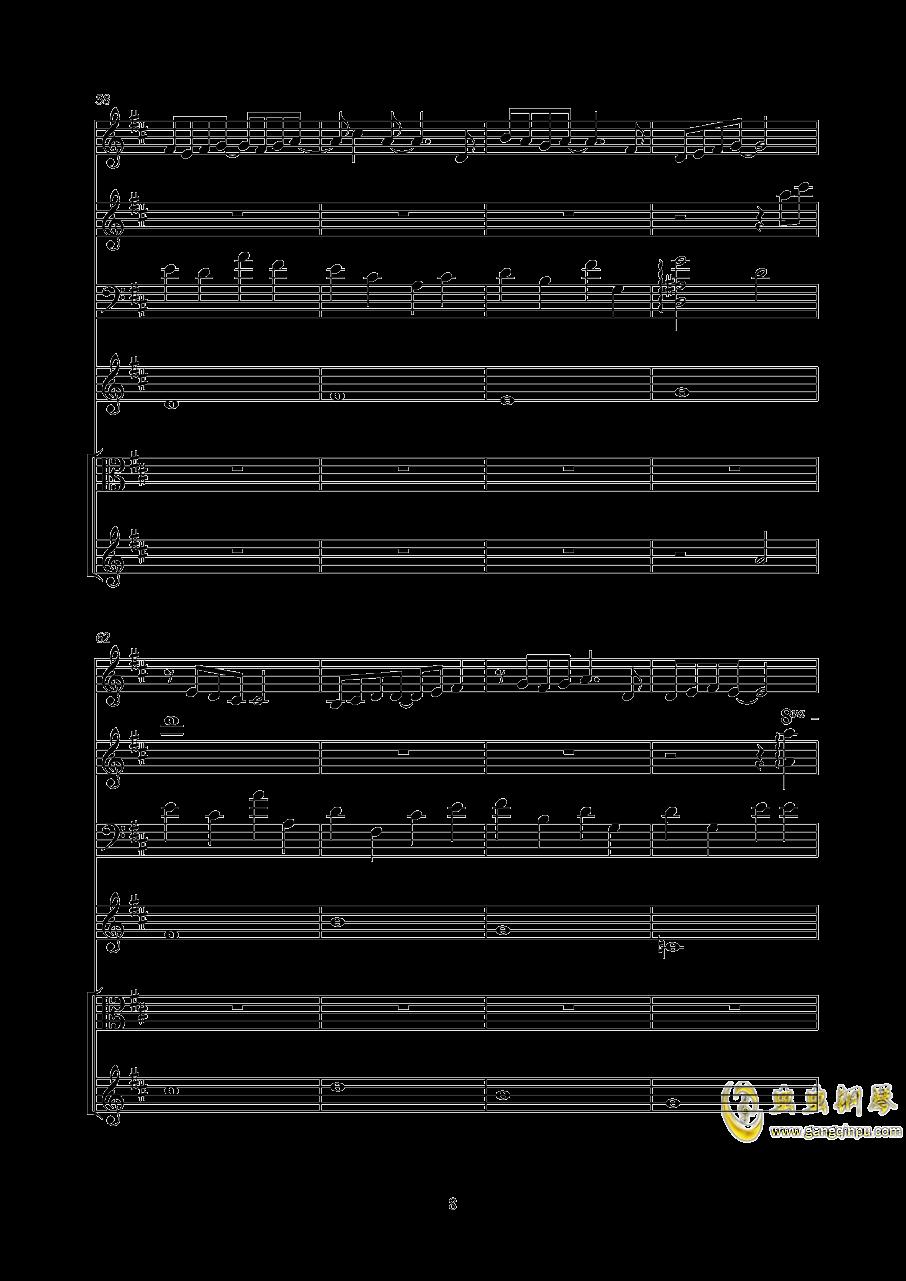跋涉青春钢琴谱 第8页