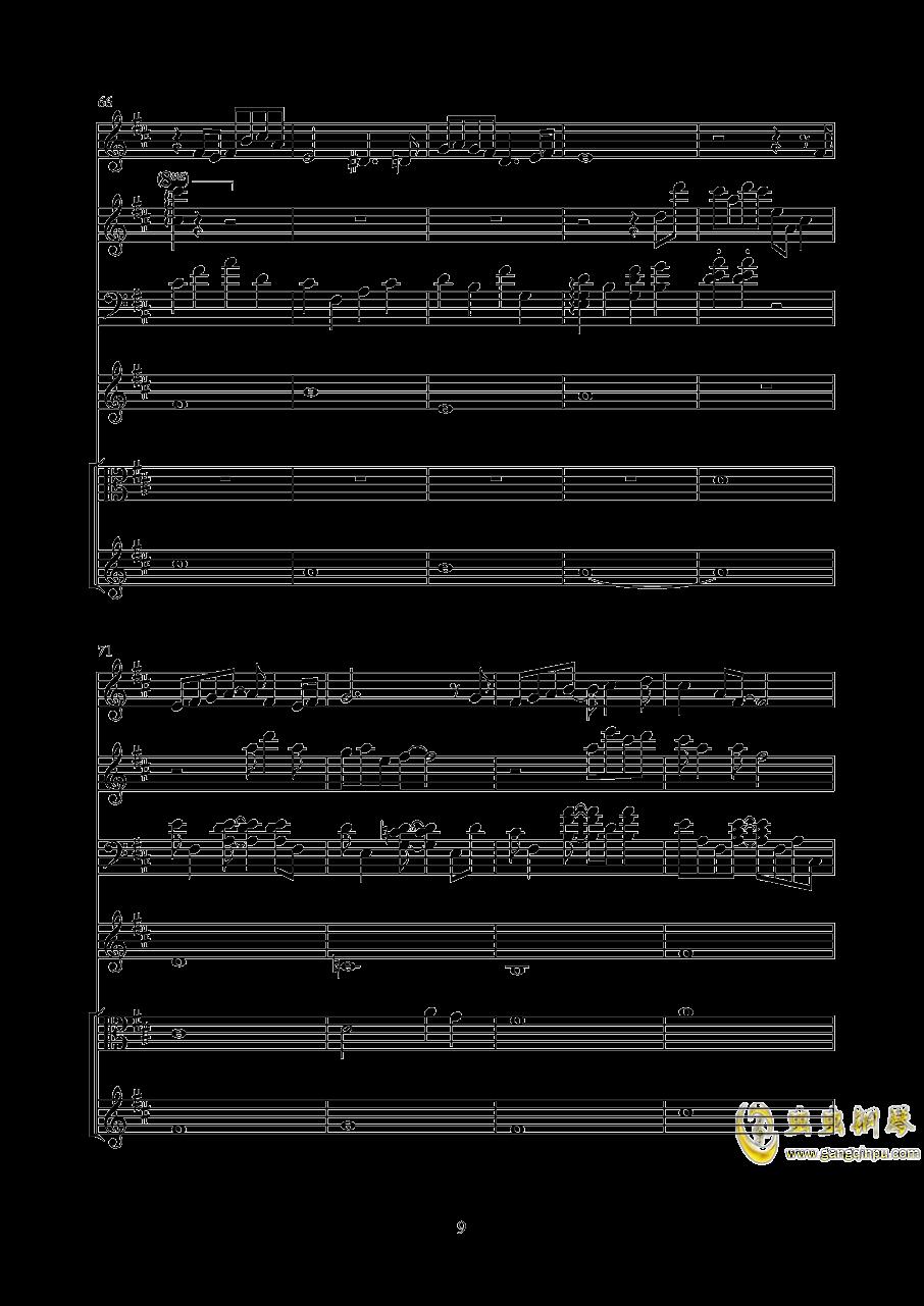 跋涉青春钢琴谱 第9页
