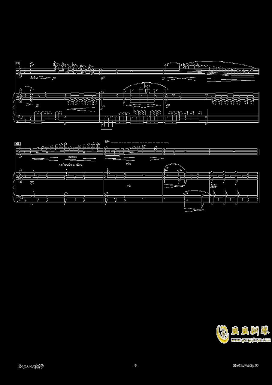 F大调浪漫曲Op.50钢琴谱 第9页