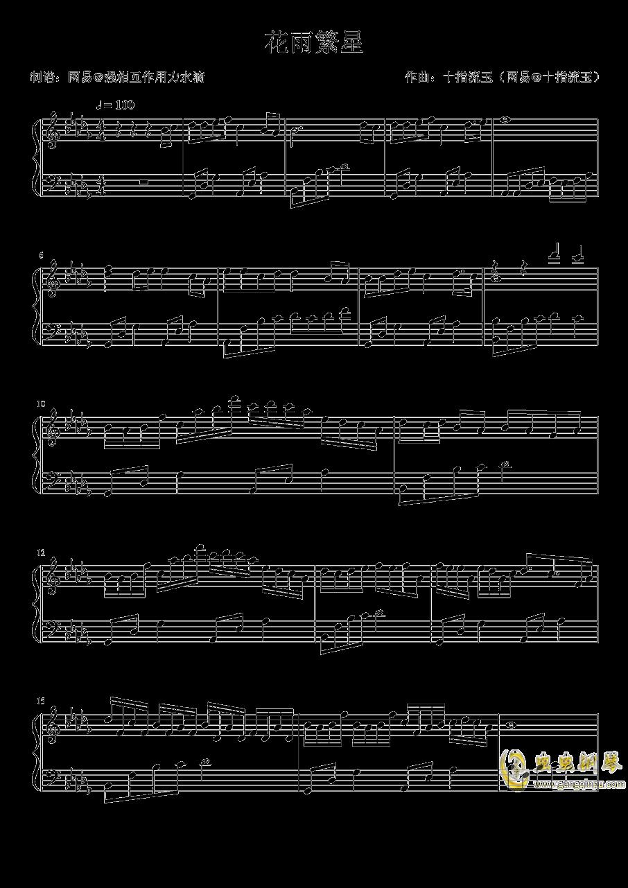 花雨繁星钢琴谱 第1页