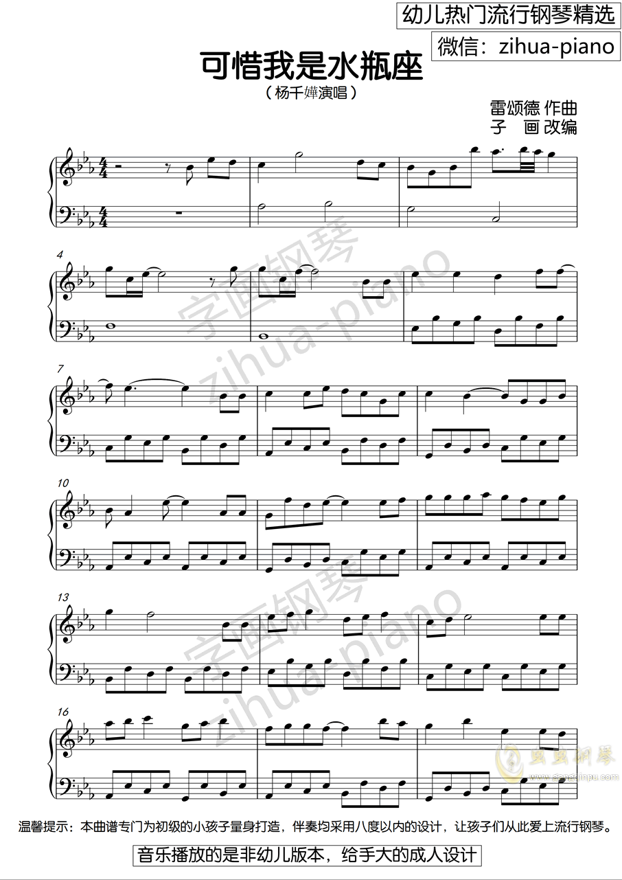 可惜我是水瓶座钢琴谱 第1页