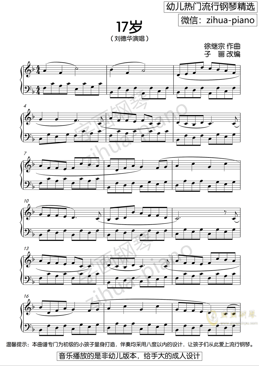 十七岁钢琴谱 第1页