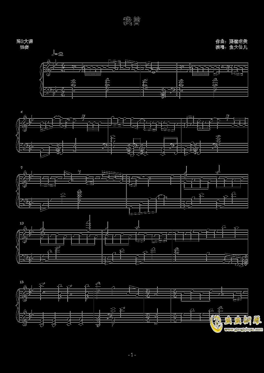 我曾钢琴谱 第1页