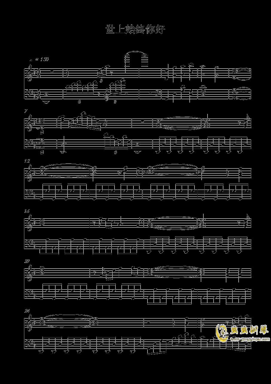 世上始终你好钢琴谱 第1页