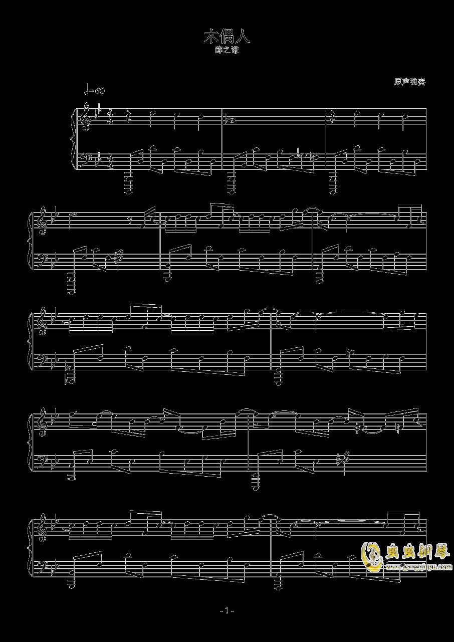 木偶人钢琴谱 第1页
