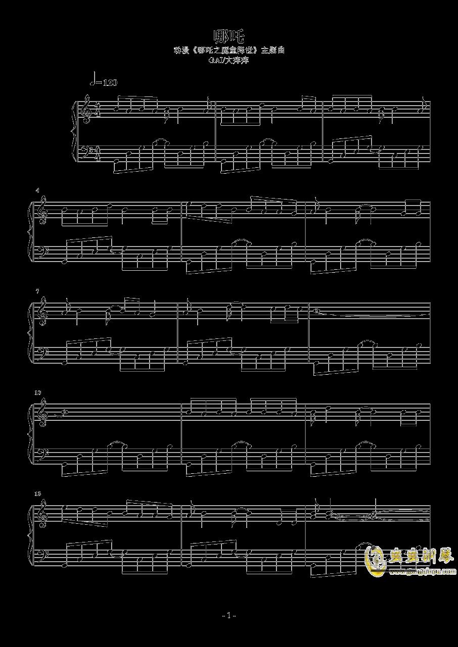 哪吒钢琴谱 第1页