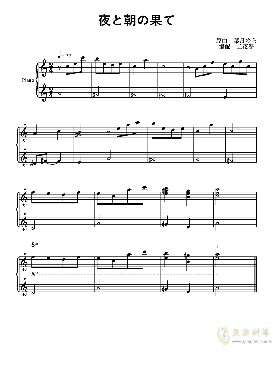 夜と朝の果て钢琴谱 第1页
