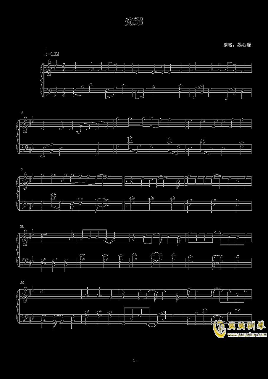 光耀钢琴谱 第1页