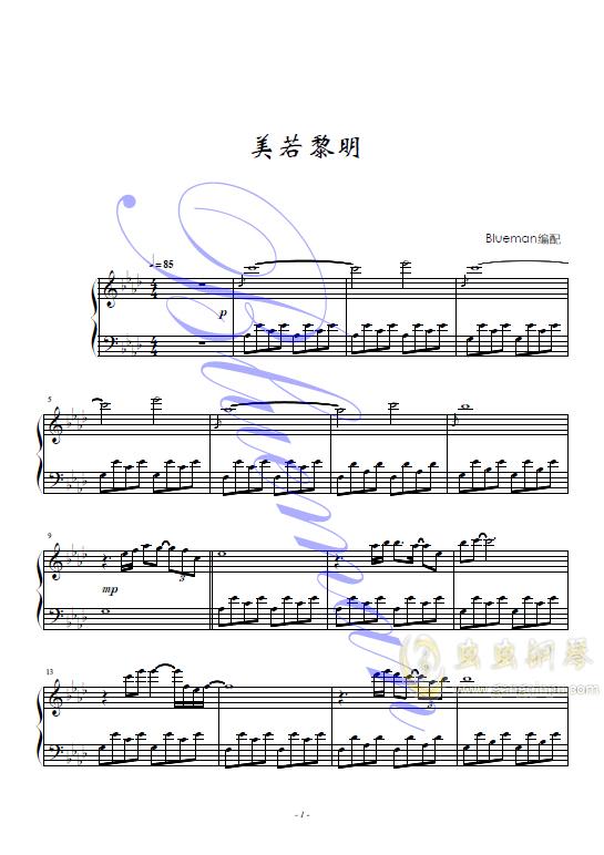 美若黎明钢琴谱 第1页