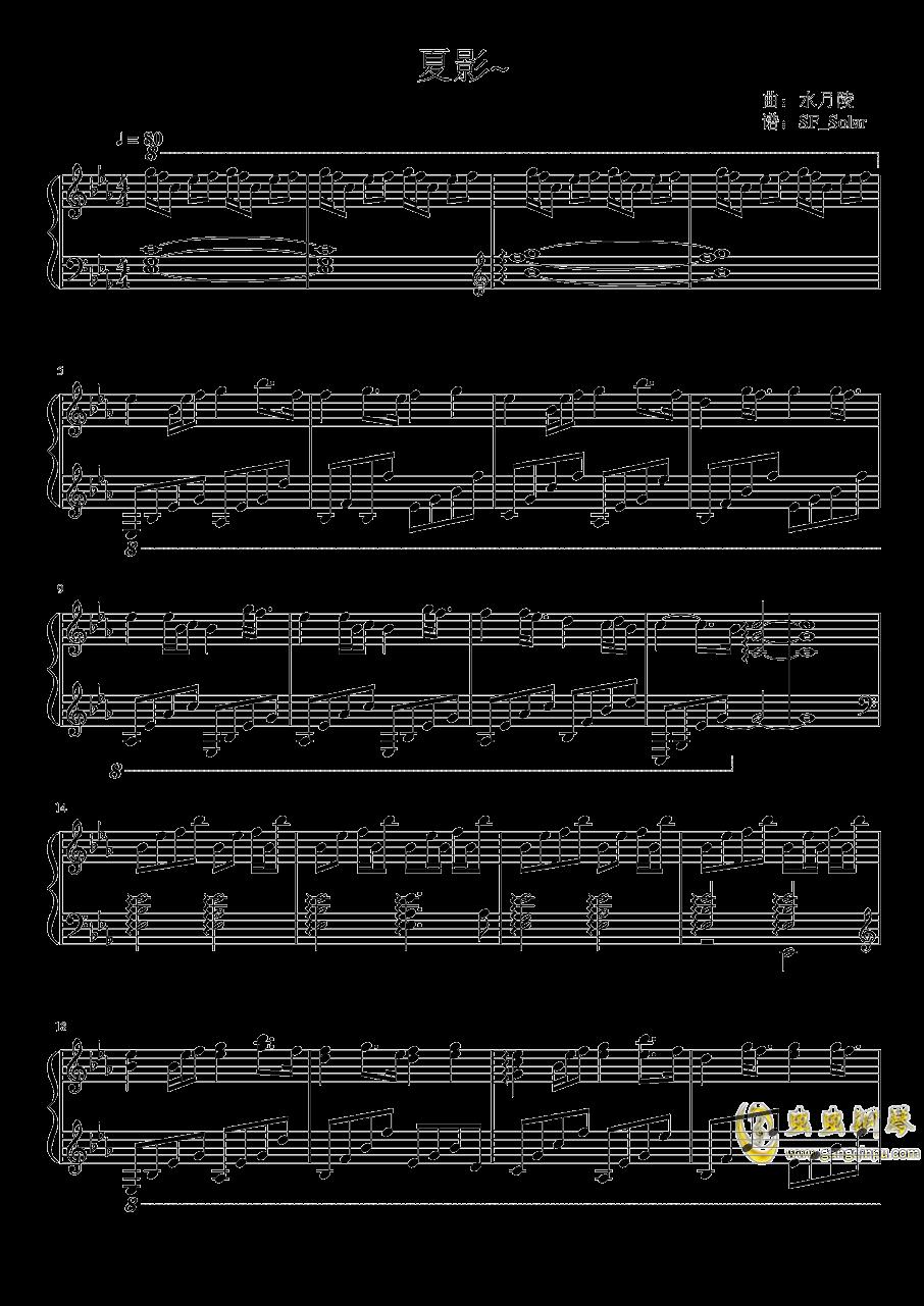 夏影~钢琴谱 第1页