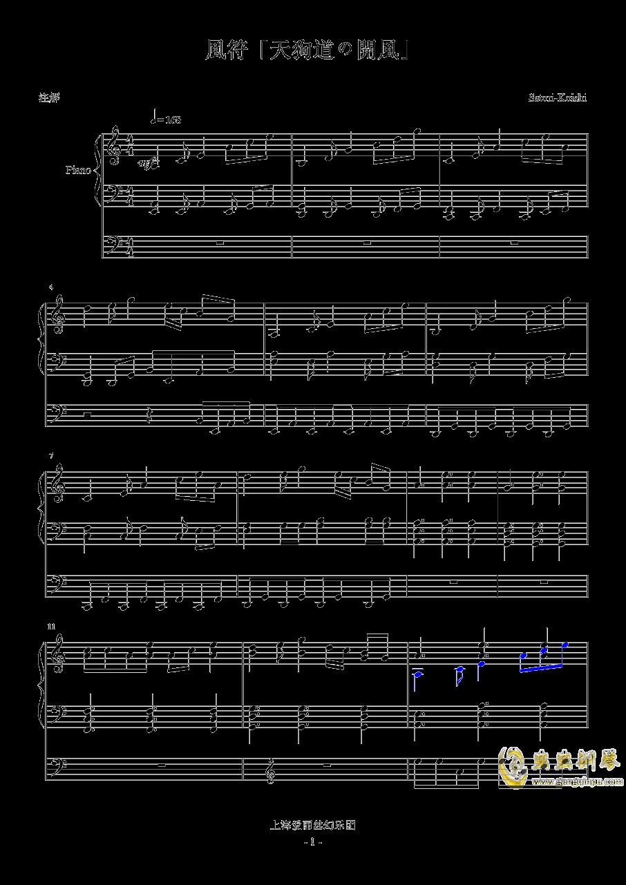 东方project-�L符钢琴谱 第1页
