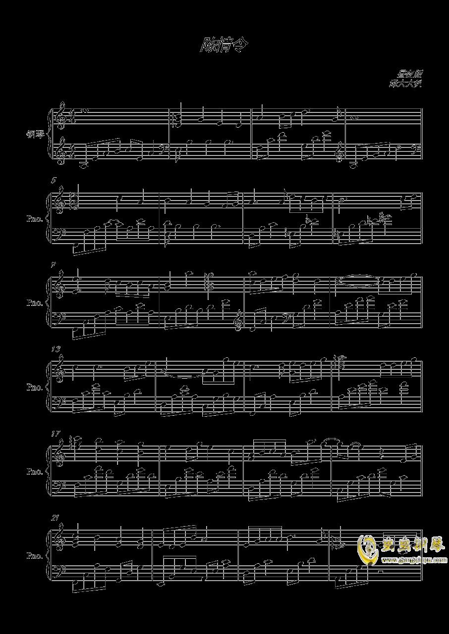 陈情令钢琴谱 第1页
