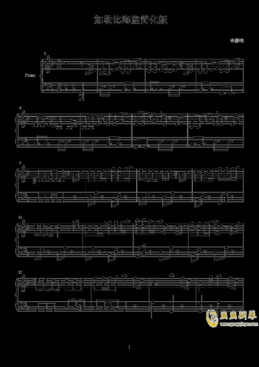 加勒比海盗钢琴谱 第1页