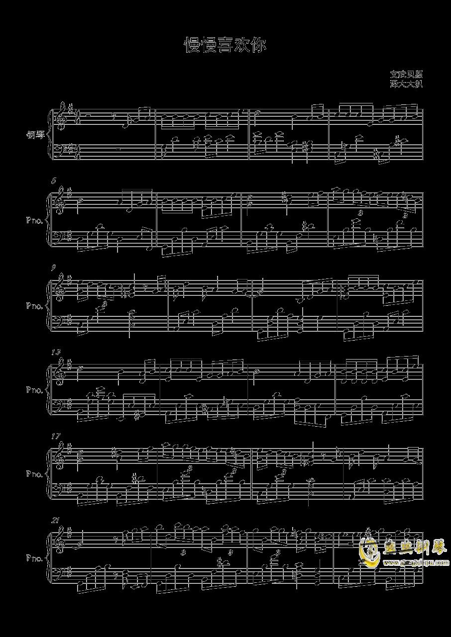慢慢喜欢你钢琴谱 第1页