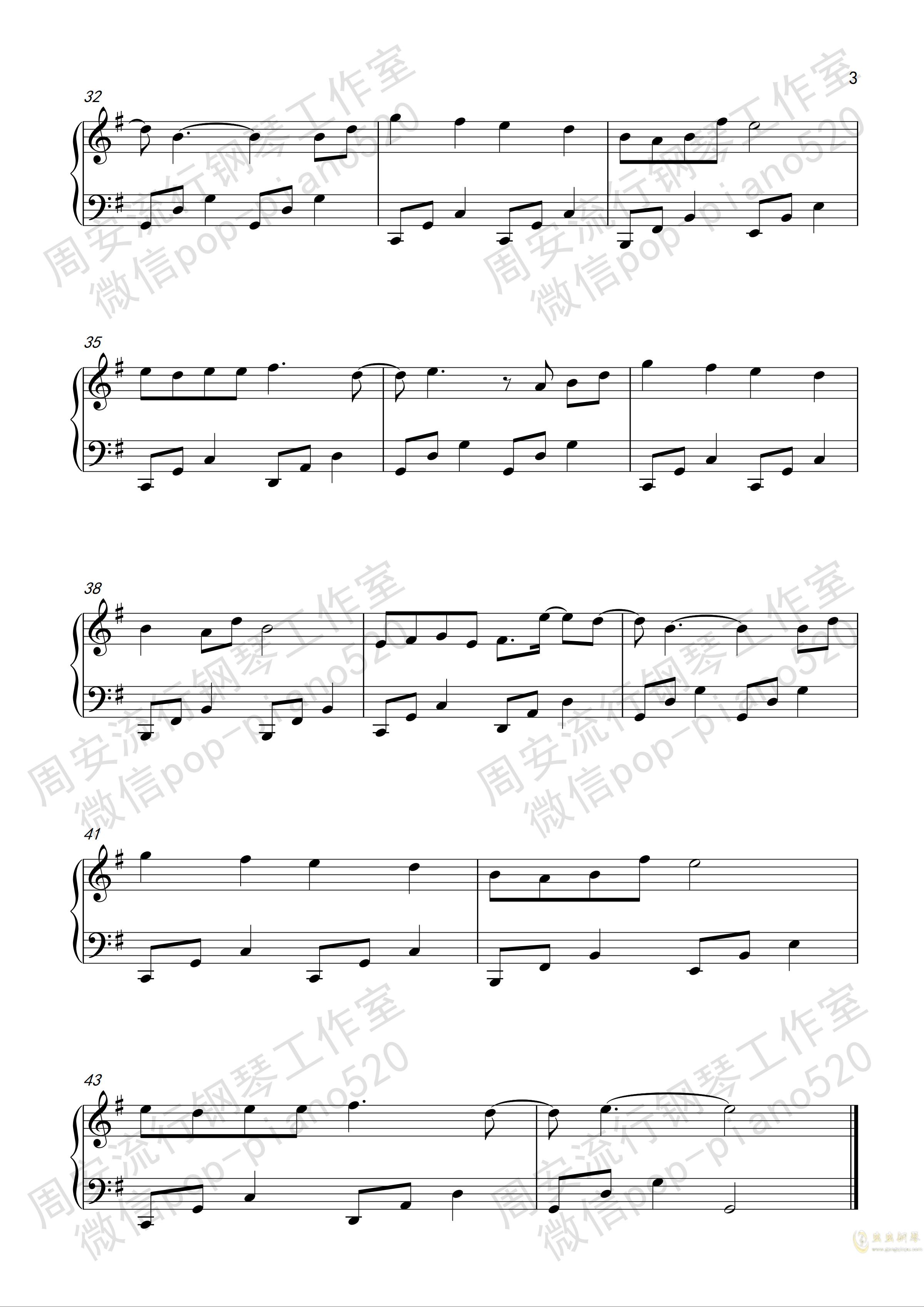 无羁钢琴谱 第3页