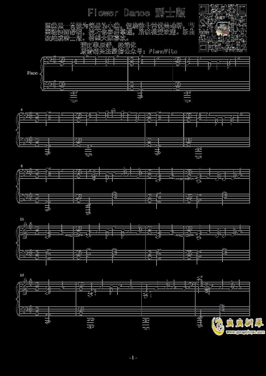 花之舞flower dance钢琴谱 第1页