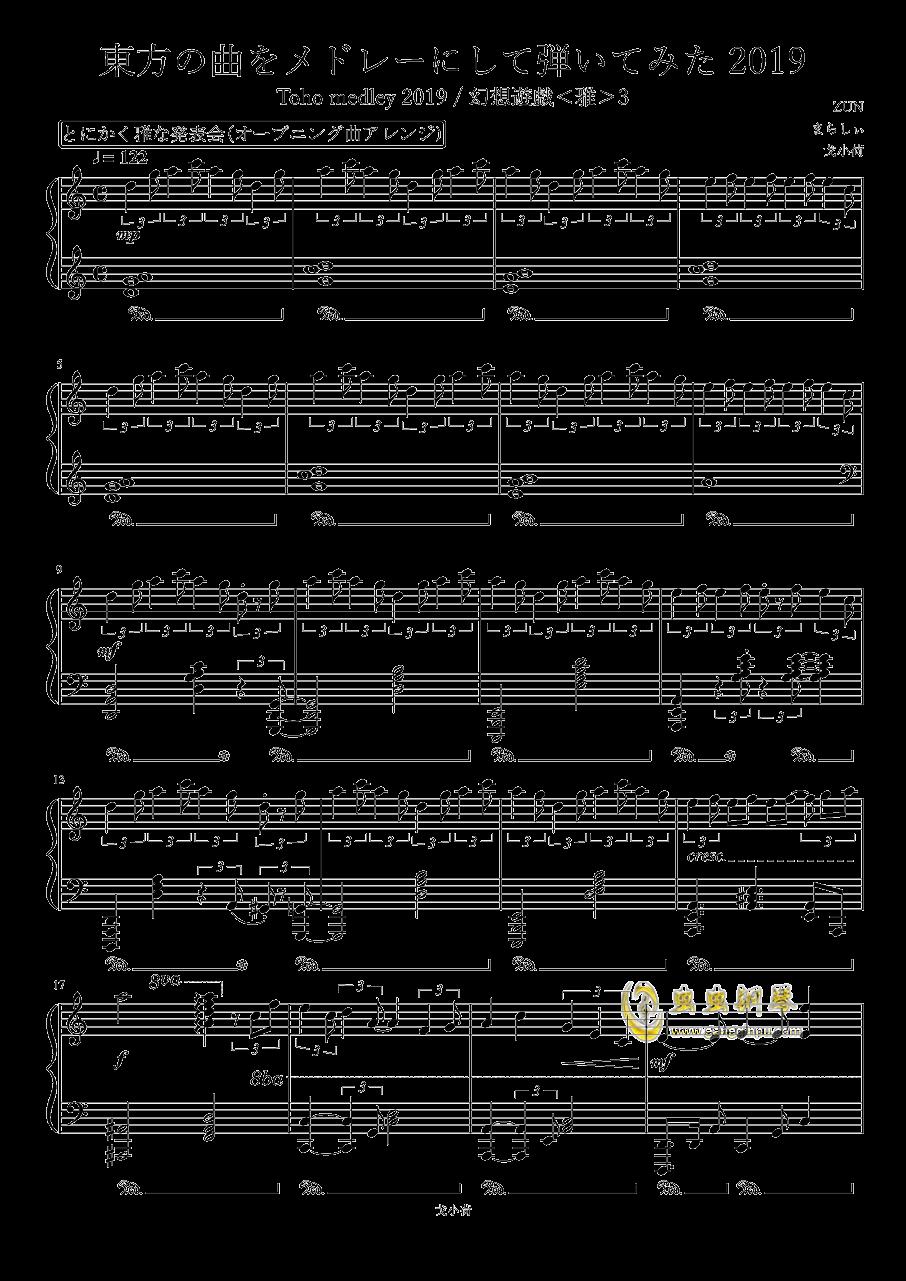 东方组曲连弹 2019钢琴谱 第1页
