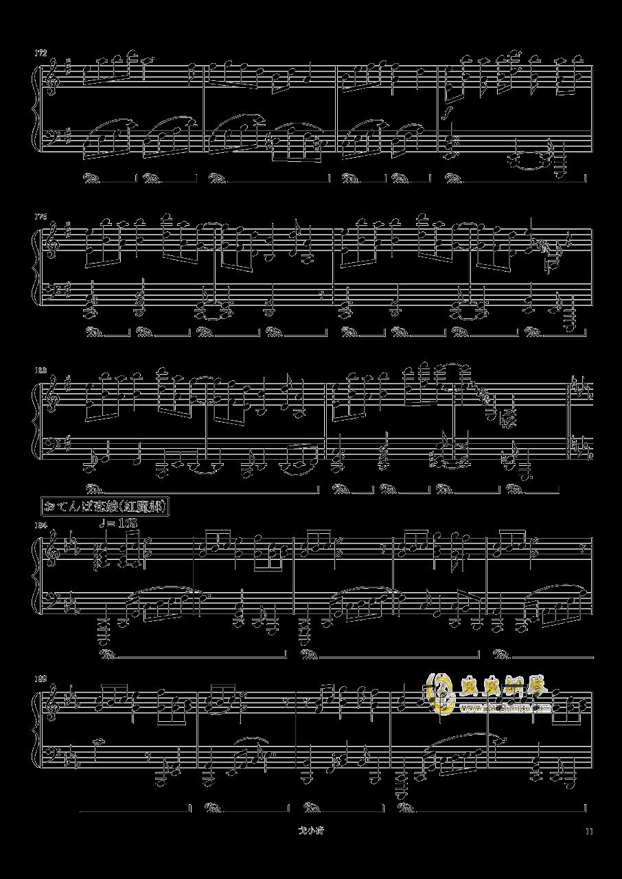 东方组曲连弹 2019钢琴谱 第11页