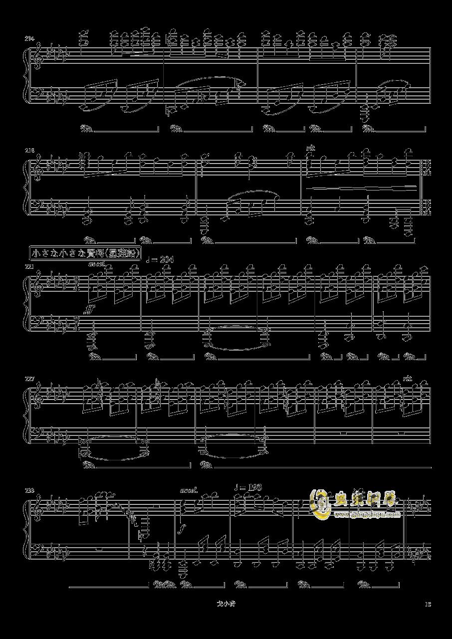 东方组曲连弹 2019钢琴谱 第13页