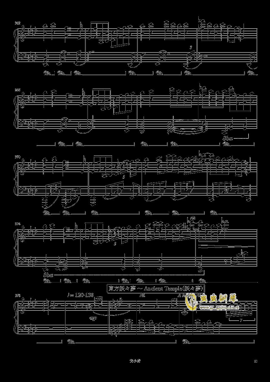 东方组曲连弹 2019钢琴谱 第21页