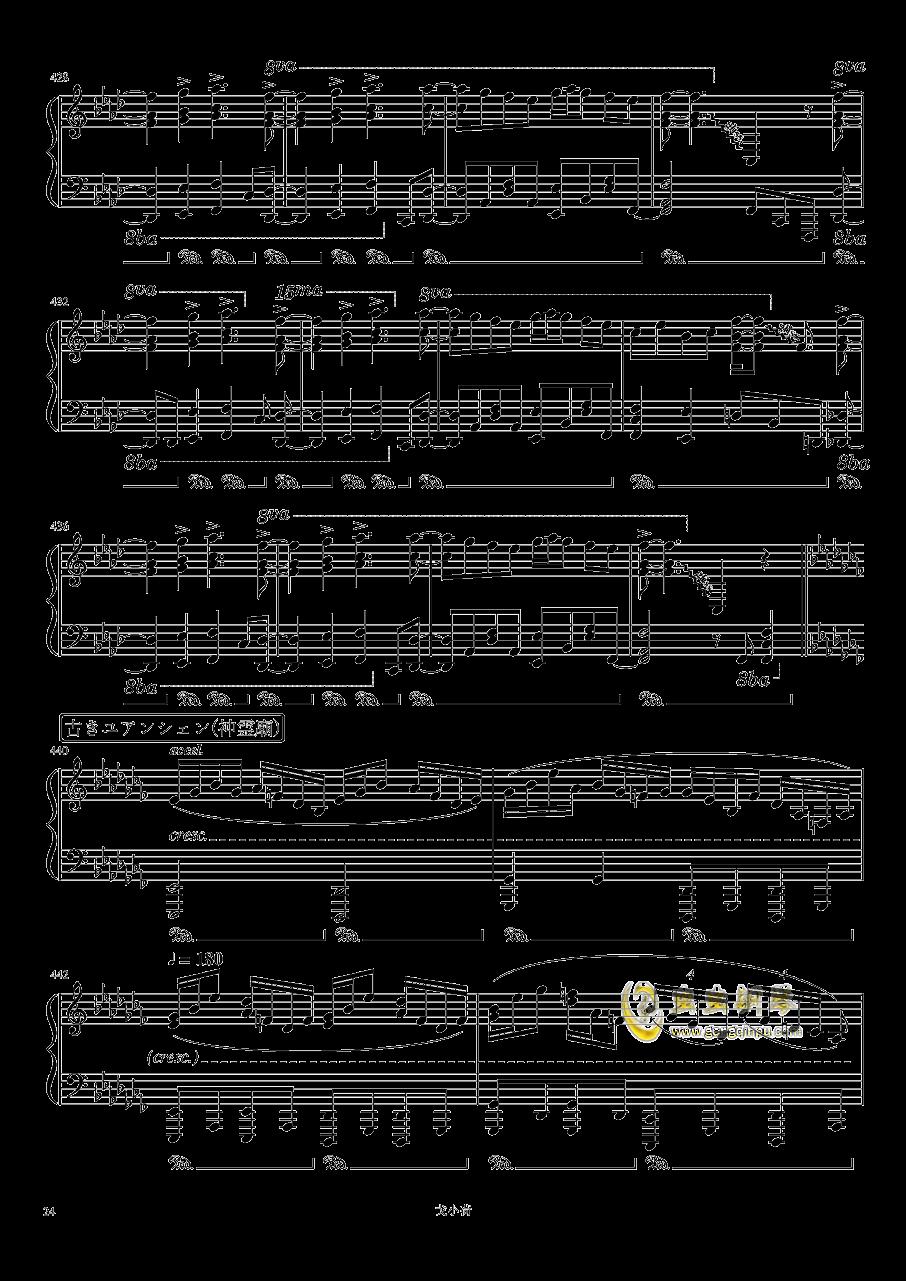 东方组曲连弹 2019钢琴谱 第24页