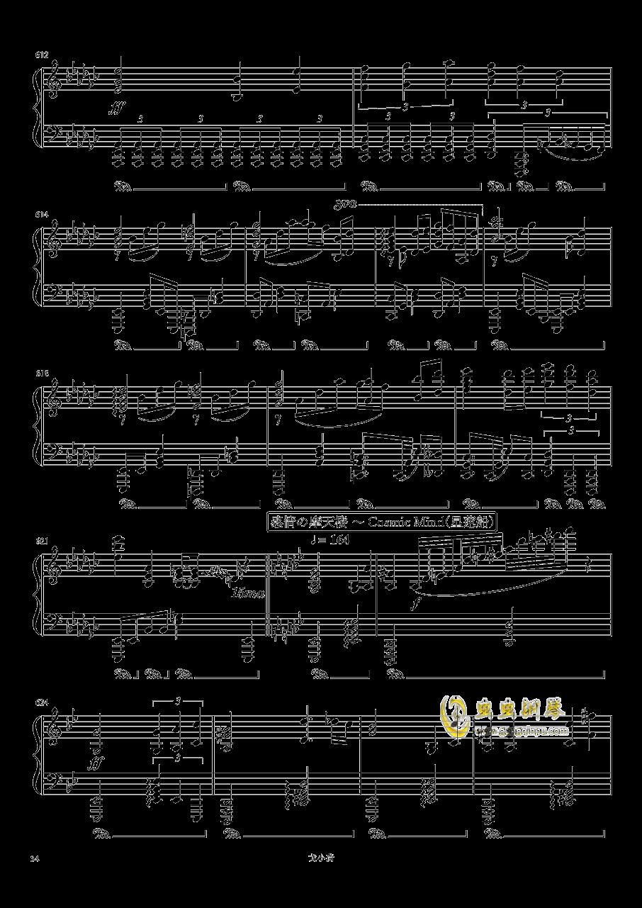 东方组曲连弹 2019钢琴谱 第34页