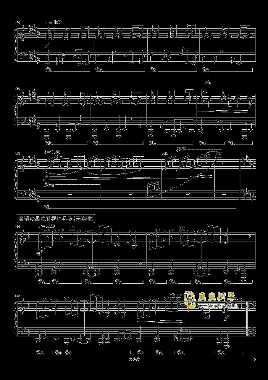 东方组曲连弹 2019钢琴谱 第9页