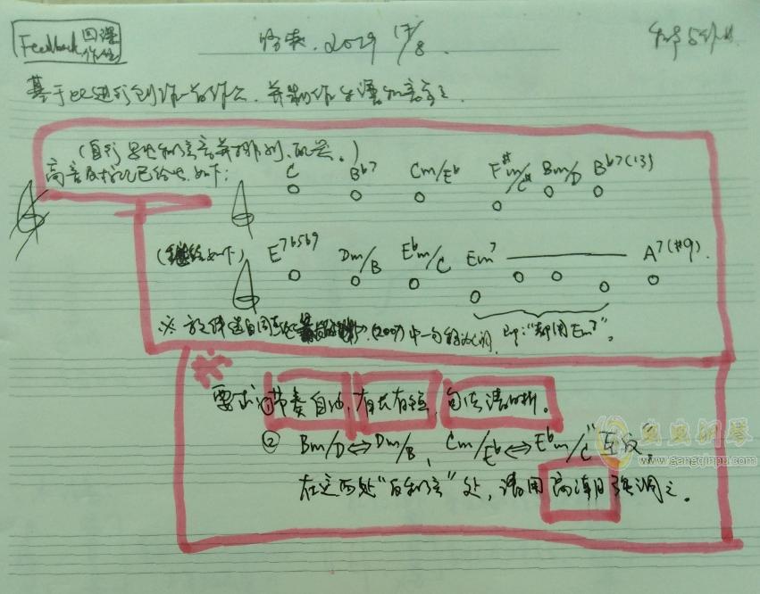 四张废纸钢琴谱 第2页
