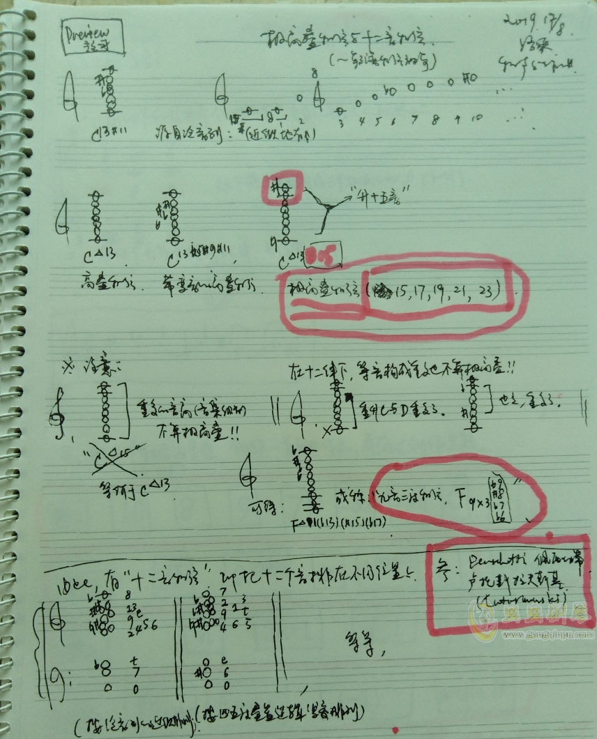 四张废纸钢琴谱 第3页