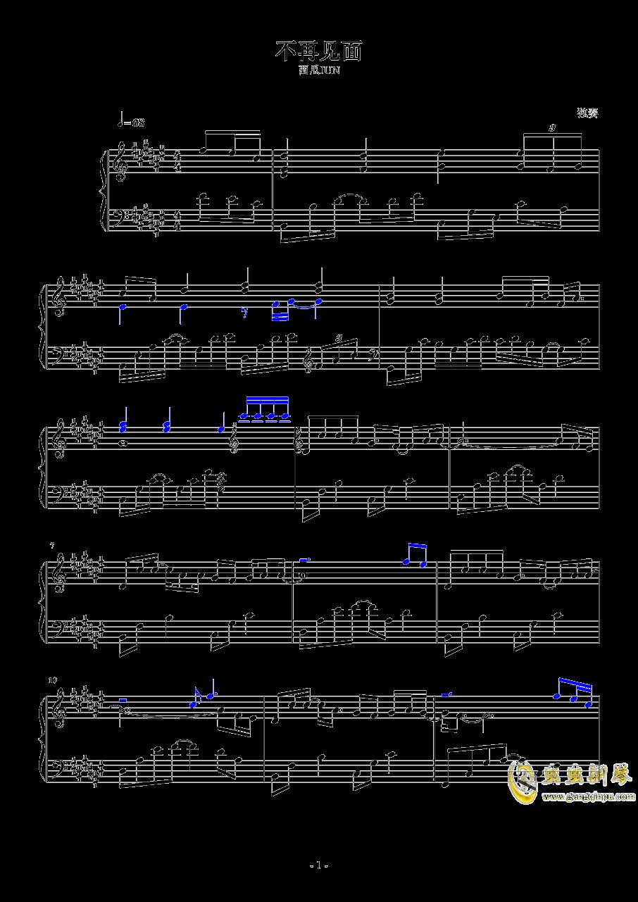 不再见面钢琴谱 第1页