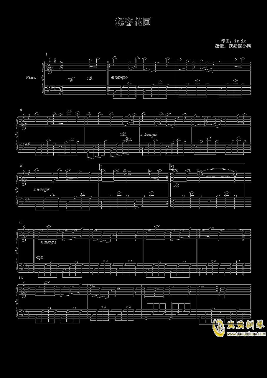 秘密花园钢琴谱 第1页