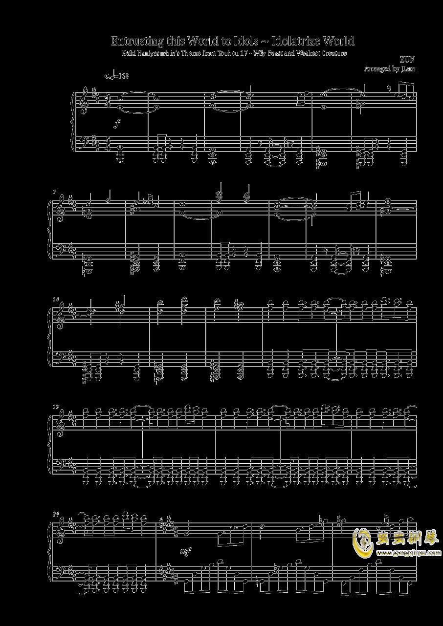 寄世界于偶像钢琴谱 第1页