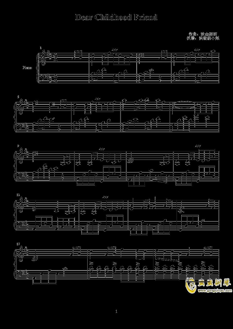 Dear Childhood Friend钢琴谱 第1页