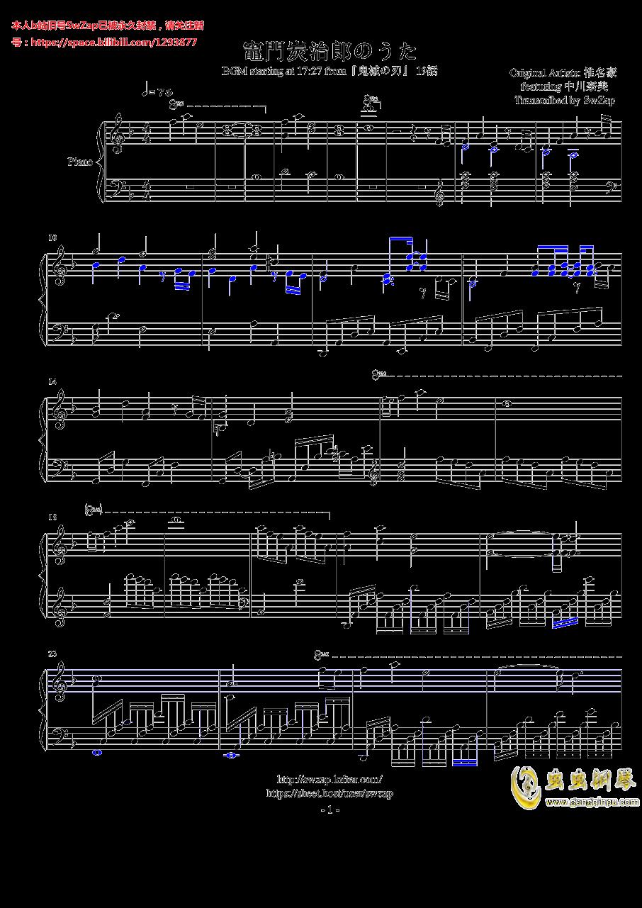 灶门炭治郎之歌钢琴谱 第1页