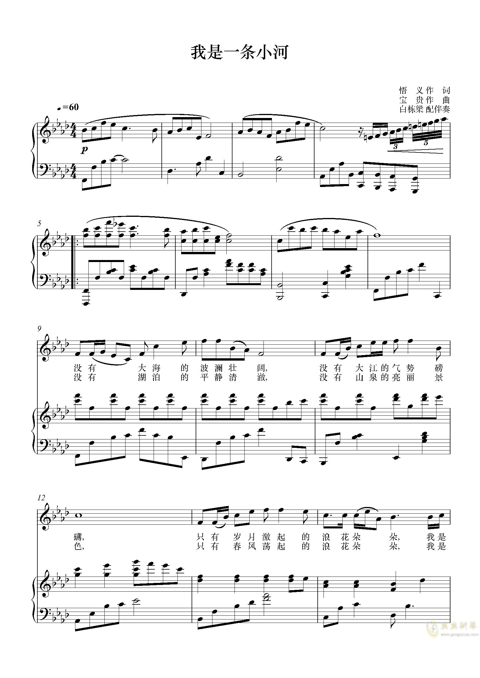 我是一条小河钢琴谱 第1页