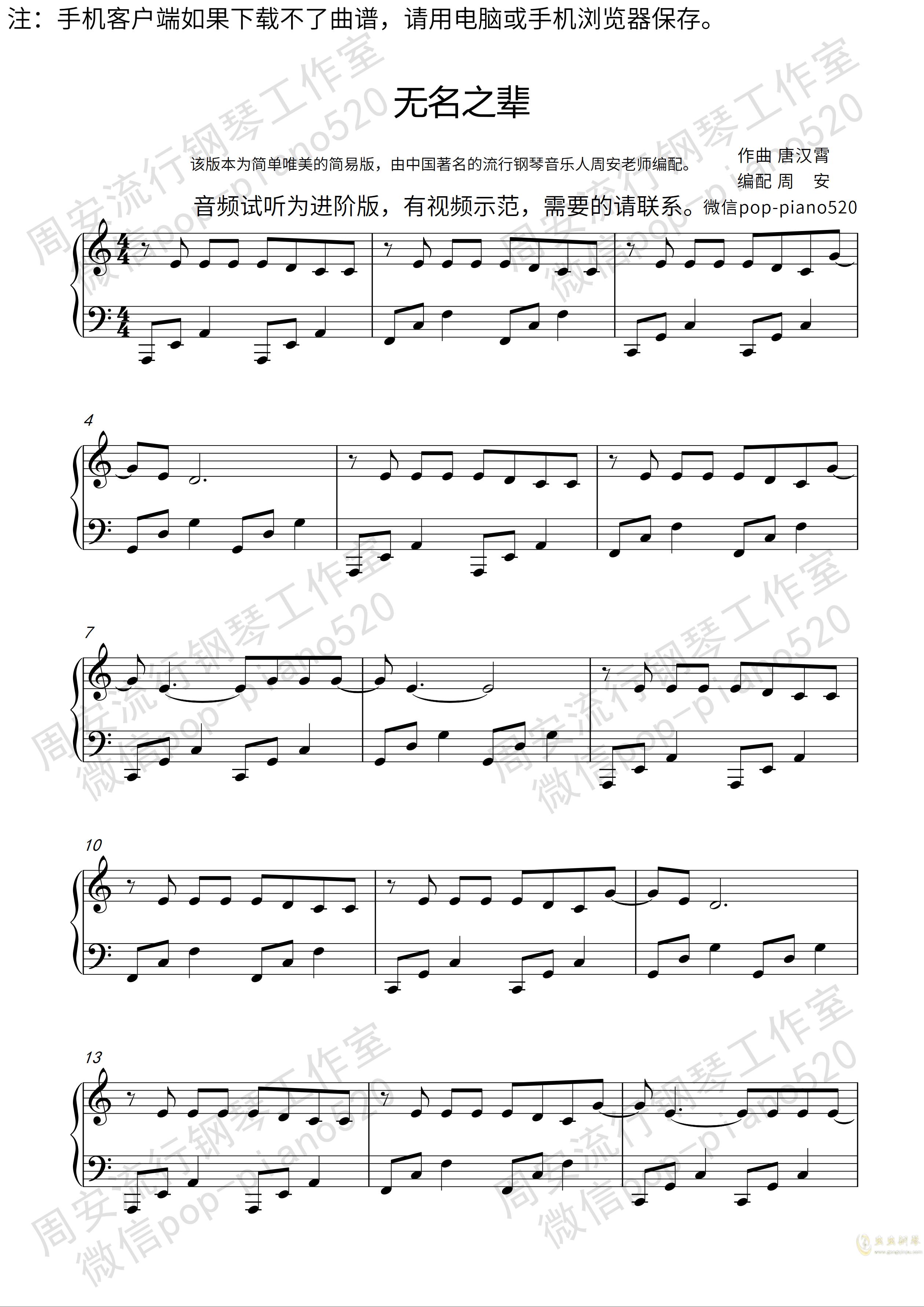 无名之辈钢琴谱 第1页