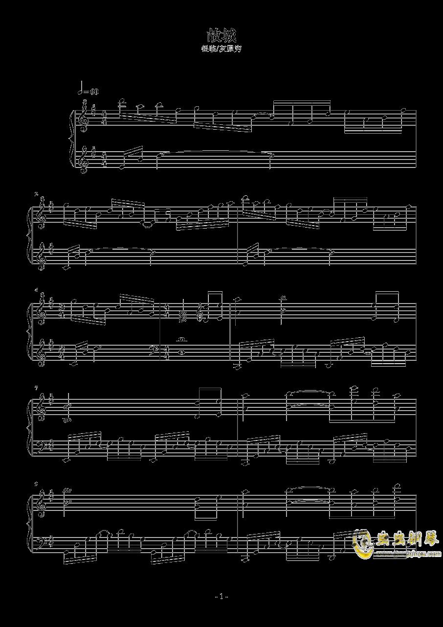 故城钢琴谱 第1页