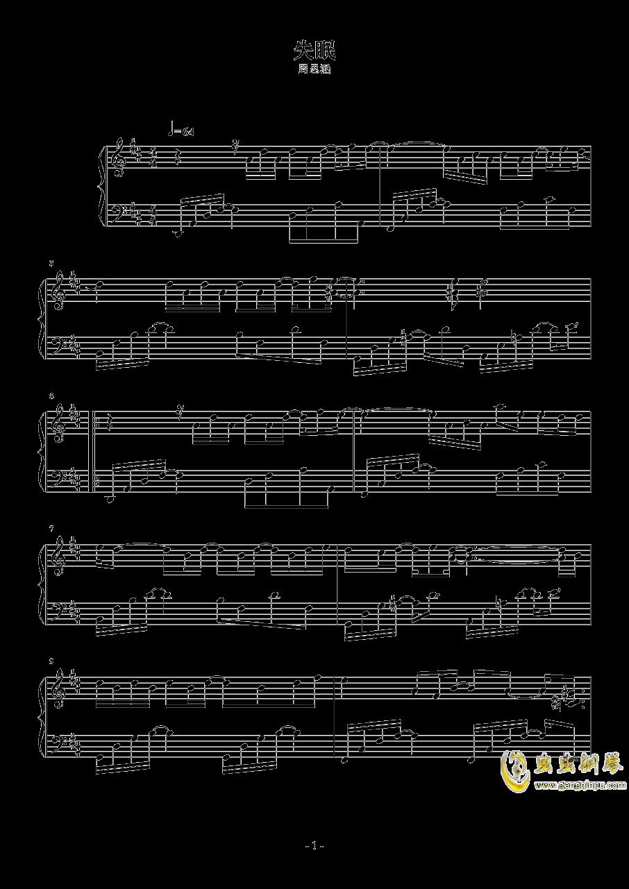 失眠钢琴谱 第1页