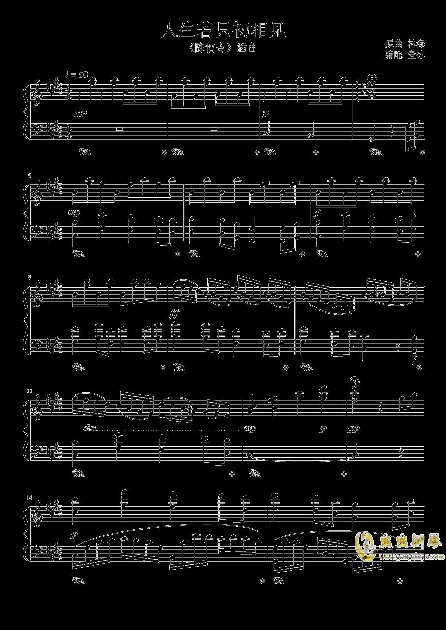忘羡钢琴谱 第1页