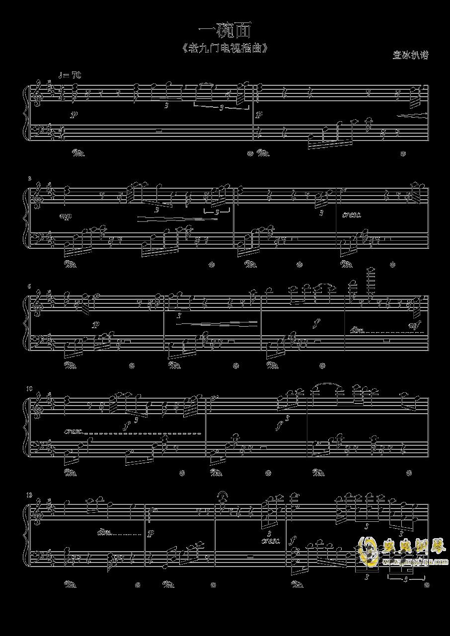 一碗面钢琴谱 第1页