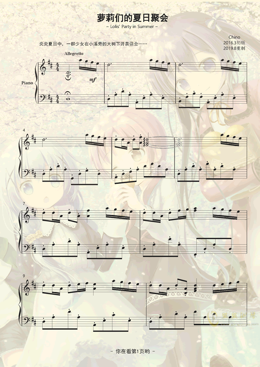 萝莉们的夏日聚会钢琴谱 第1页