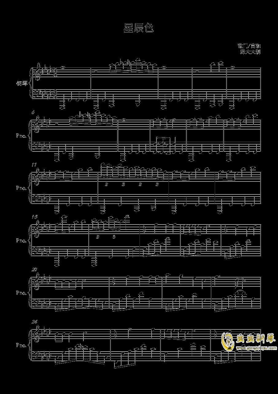 星辰色钢琴谱 第1页